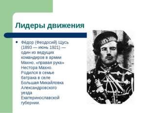 Лидеры движения Фёдор (Феодосий) Щусь (1893 — июнь 1921) — один из ведущих ко