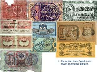 На территории Гуляй-поля были даже свои деньги.