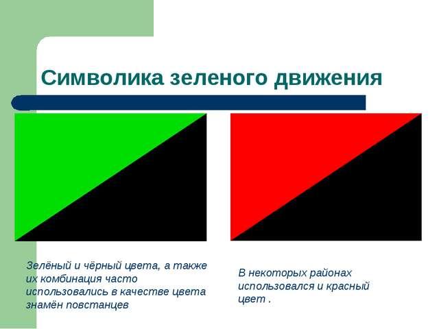 Символика зеленого движения Зелёный и чёрный цвета, а также их комбинация час...