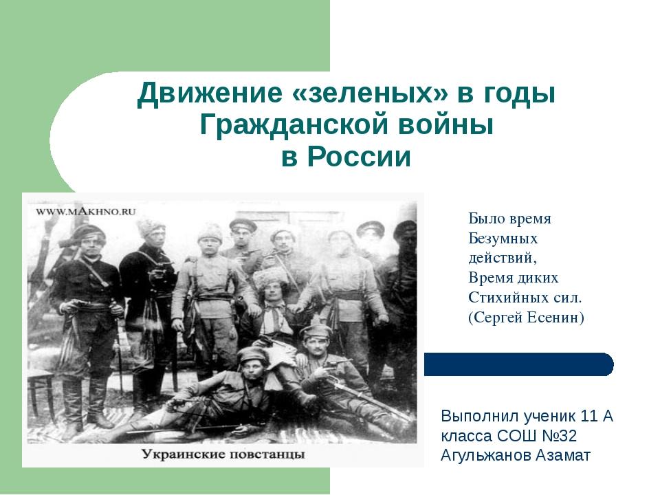 Движение «зеленых» в годы Гражданской войны в России Было время Безумных дейс...