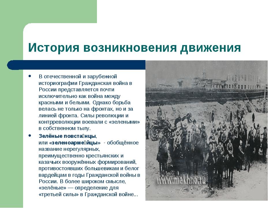История возникновения движения В отечественной и зарубежной историографии Гра...