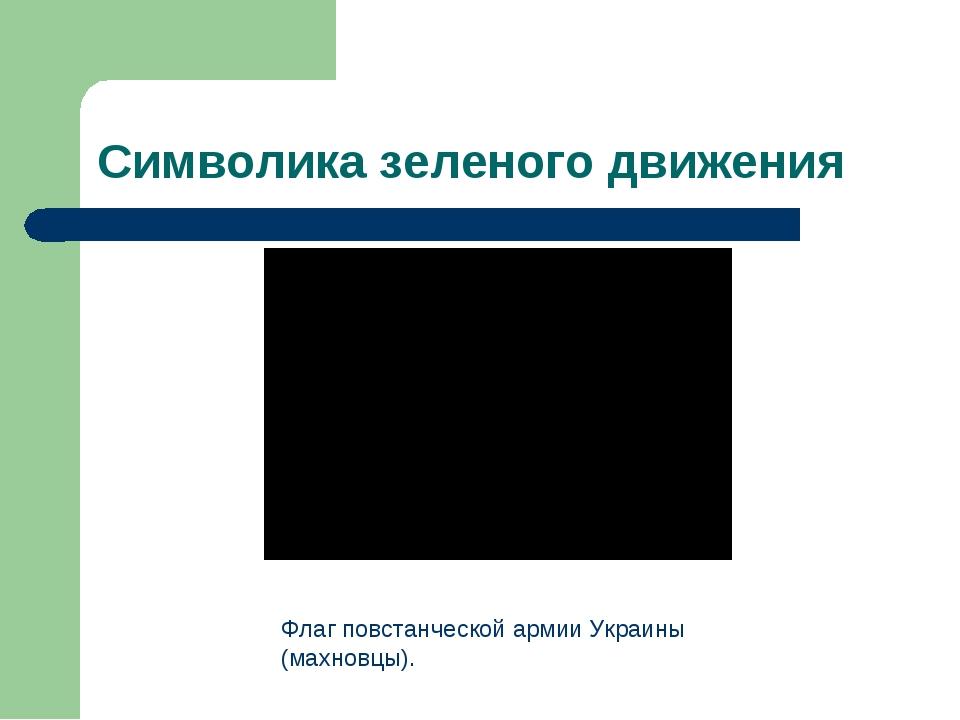 Символика зеленого движения Флаг повстанческой армии Украины (махновцы).