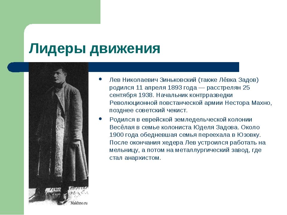Лидеры движения Лев Николаевич Зиньковский (также Лёвка Задов) родился 11 апр...
