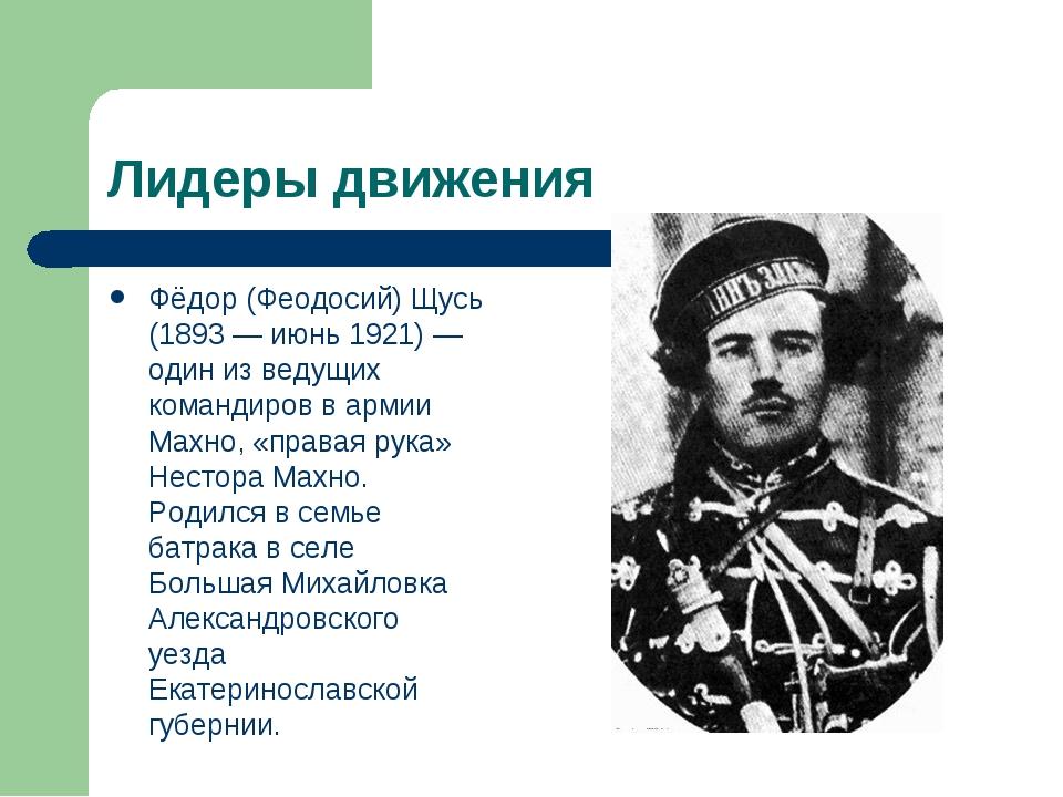 Лидеры движения Фёдор (Феодосий) Щусь (1893 — июнь 1921) — один из ведущих ко...