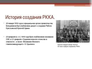 История создания РККА. 20 января 1918 года в официальном органе правительства