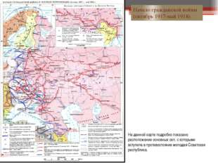 Начало гражданской войны (октябрь 1917-май 1918). На данной карте подробно по