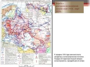 Борьба с контрреволюционными силами (май 1918 – март 1919). К середине 1918 г