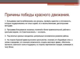 Причины победы красного движения. 1. Большевики смогли мобилизовать все ресур