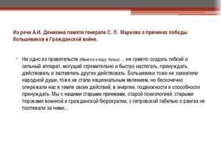 Из речи А.И. Деникина памяти генерала С. Л. Маркова о причинах победы большев