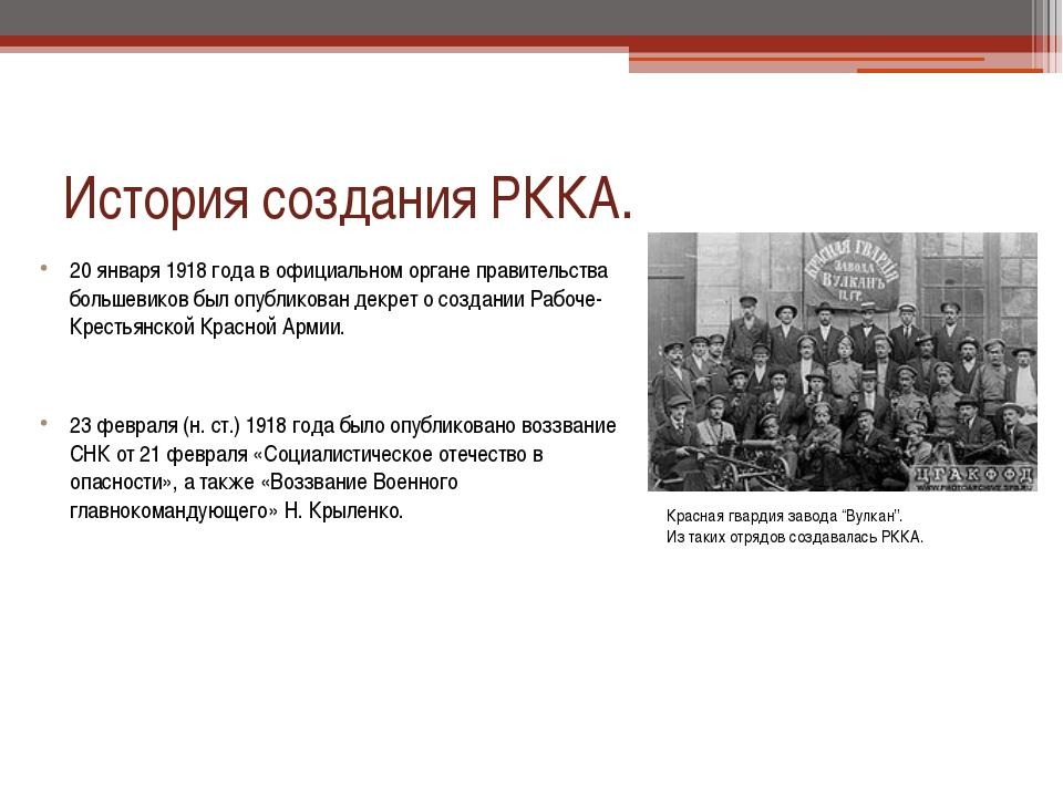 История создания РККА. 20 января 1918 года в официальном органе правительства...