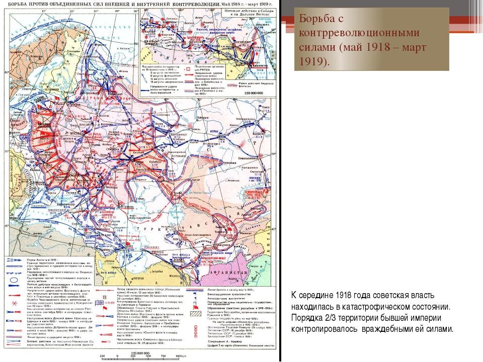 Борьба с контрреволюционными силами (май 1918 – март 1919). К середине 1918 г...