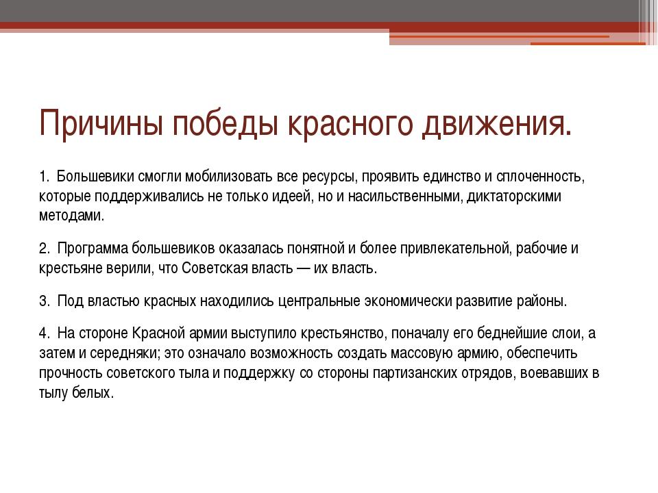 Причины победы красного движения. 1. Большевики смогли мобилизовать все ресур...