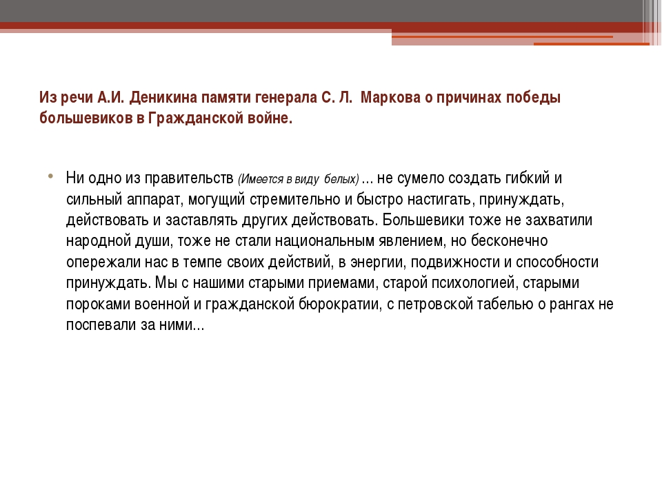 Из речи А.И. Деникина памяти генерала С. Л. Маркова о причинах победы большев...