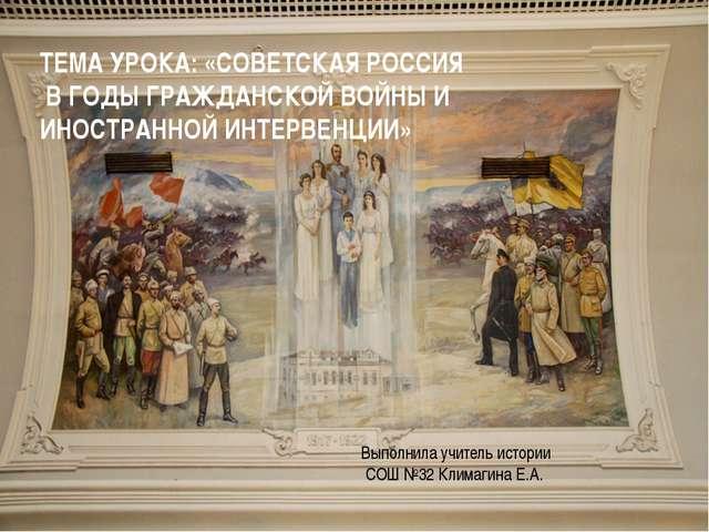 Презентацию на тему русская наша родина в годы гражданской войны