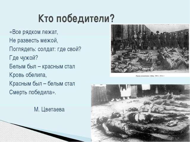«Все рядком лежат, Не развесть межой, Поглядеть: солдат: где свой? Где чужой?...