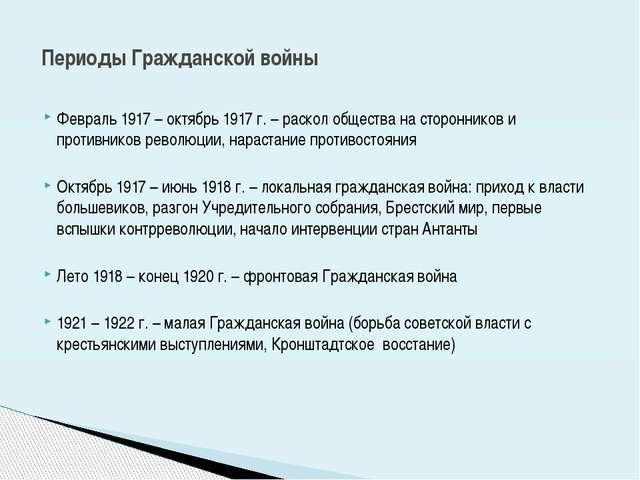 Февраль 1917 – октябрь 1917 г. – раскол общества на сторонников и противников...