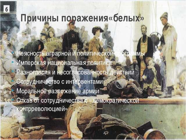 Неясность аграрной и политической программы Имперская национальная политика Р...