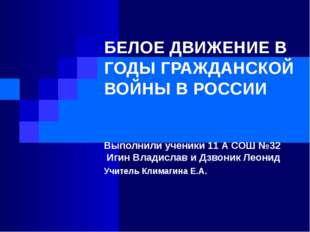 БЕЛОЕ ДВИЖЕНИЕ В ГОДЫ ГРАЖДАНСКОЙ ВОЙНЫ В РОССИИ Выполнили ученики 11 А СОШ №