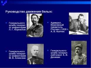 Руководство движения белых: Генерального штаба генерал от инфантерии Л. Г. Ко