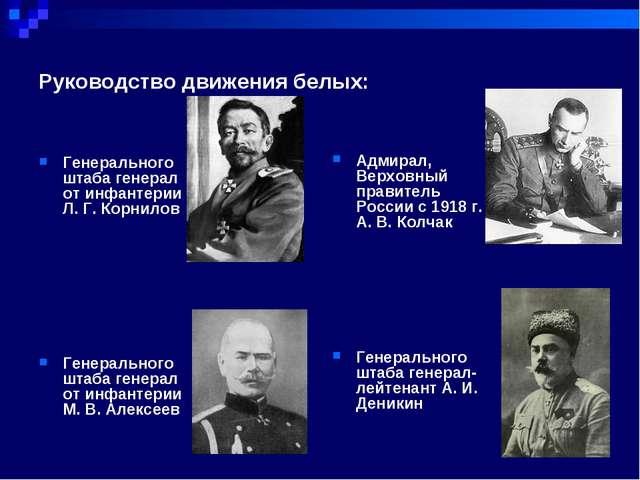Руководство движения белых: Генерального штаба генерал от инфантерии Л. Г. Ко...