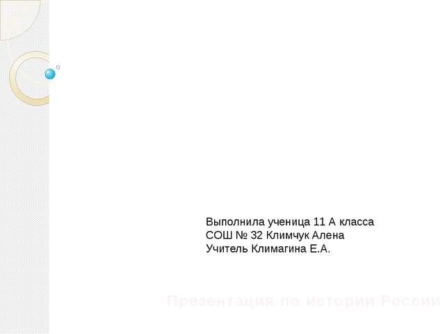 Демократическая контрреволюция Презентация по истории России Выполнила учениц...