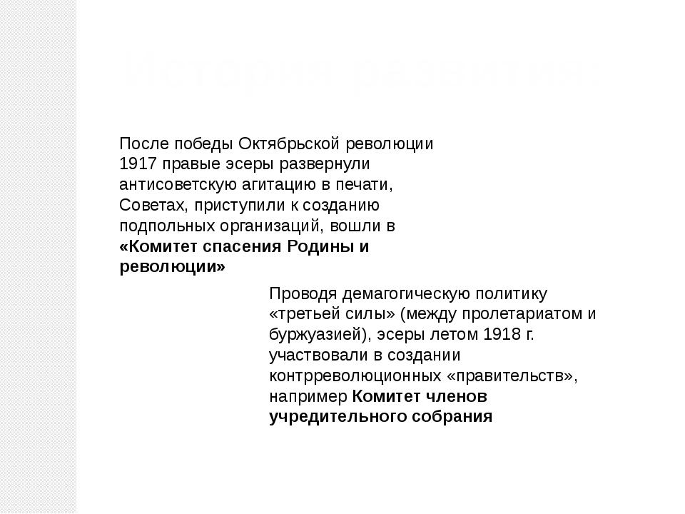 После победы Октябрьской революции 1917 правые эсеры развернули антисоветскую...