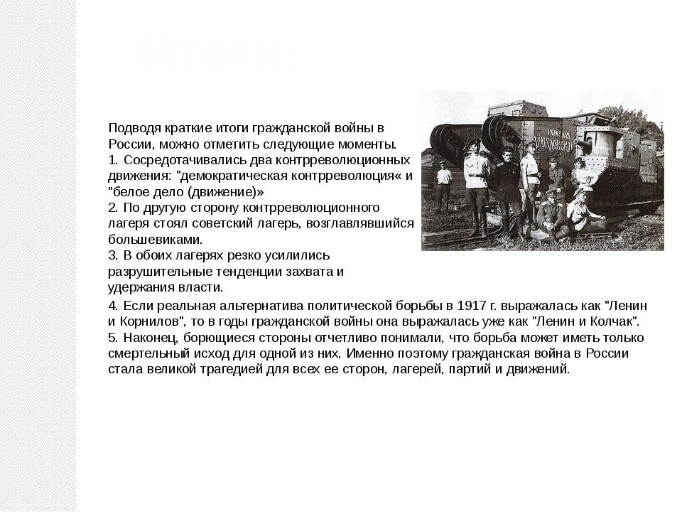 Подводя краткие итоги гражданской войны в России, можно отметить следующие мо...