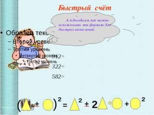 Быстрый счёт А я догадался, как можно использовать эти формулы для быстрых вы
