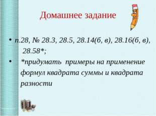 Домашнее задание п.28, № 28.3, 28.5, 28.14(б, в), 28.16(б, в), 28.58*; *приду