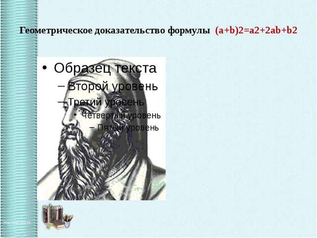 Геометрическое доказательство формулы (a+b)2=a2+2ab+b2 S1 S2 S4 S3