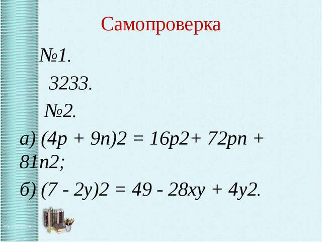 Самопроверка №1. 3233. №2. а) (4p + 9n)2 = 16p2+ 72pn + 81n2; б) (7 - 2y)2 =...