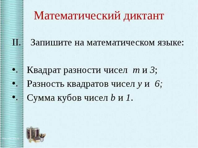 Математический диктант Запишите на математическом языке: Квадрат разности чис...