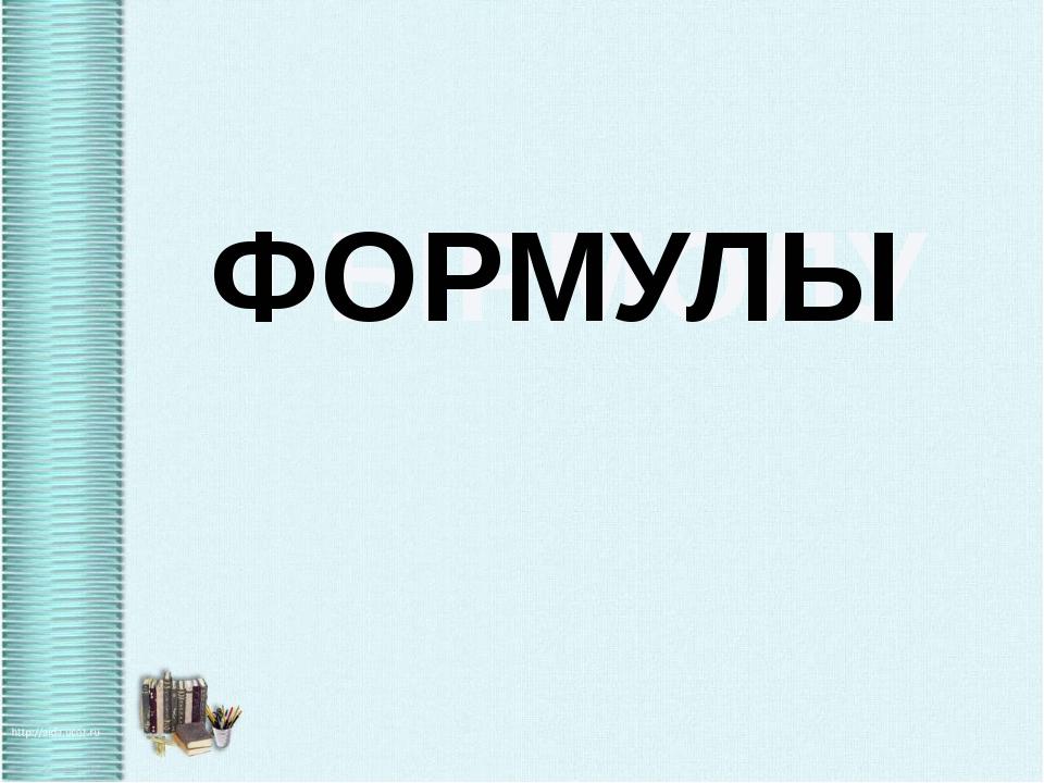 ФЫРМОЛУ ФОРМУЛЫ