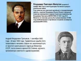 Владимир Павлович Милютин родился 5 ноября 1884 года в селе Кудинцево Льговск