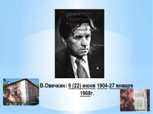 В.Овечкин: 9(22)июня 1904-27января 1968г.