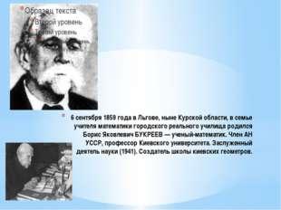 6 сентября 1859 года в Льгове, ныне Курской области, в семье учителя математи