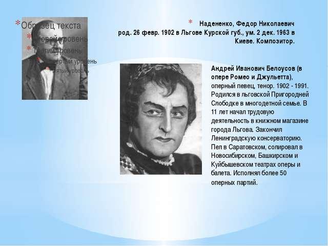 Надененко, Федор Николаевич род. 26 февр. 1902 в Льгове Курской губ., ум. 2 д...