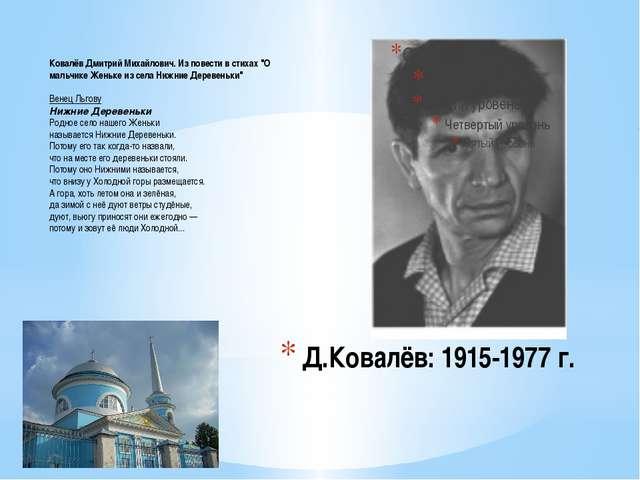 """Д.Ковалёв: 1915-1977 г. Ковалёв Дмитрий Михайлович. Из повести в стихах """"О ма..."""