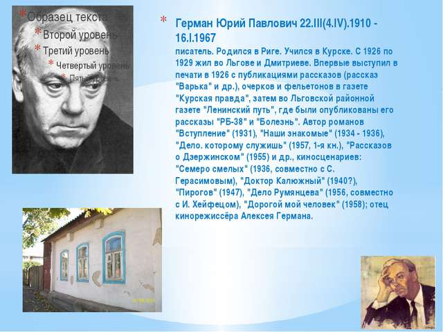 Герман Юрий Павлович 22.III(4.IV).1910 - 16.I.1967 писатель. Родился в Риге....