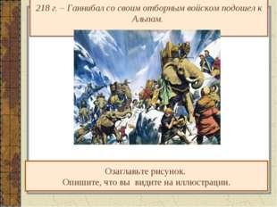 218 г. – Ганнибал со своим отборным войском подошел к Альпам. Озаглавьте рис
