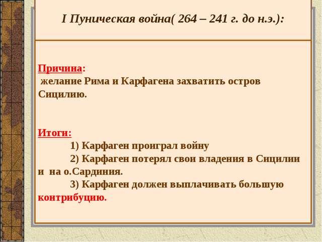 I Пуническая война( 264 – 241 г. до н.э.): Причина: желание Рима и Карфагена...