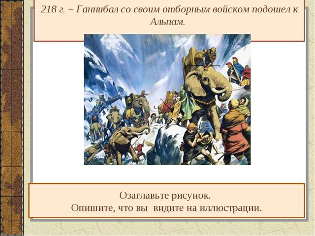 218 г. – Ганнибал со своим отборным войском подошел к Альпам. Озаглавьте рис...