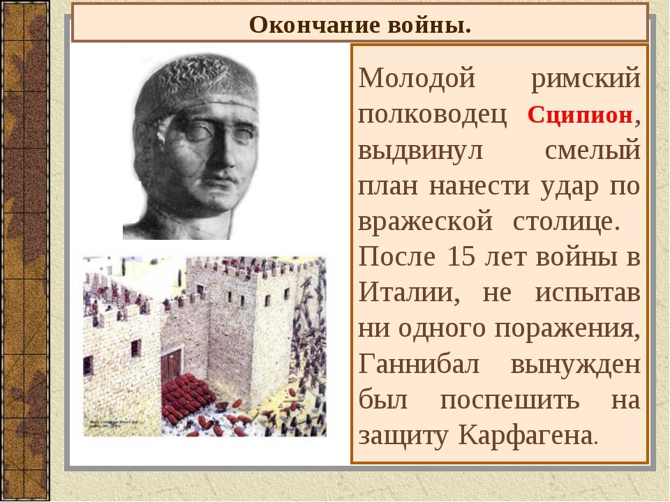 Окончание войны. Молодой римский полководец Сципион, выдвинул смелый план нан...