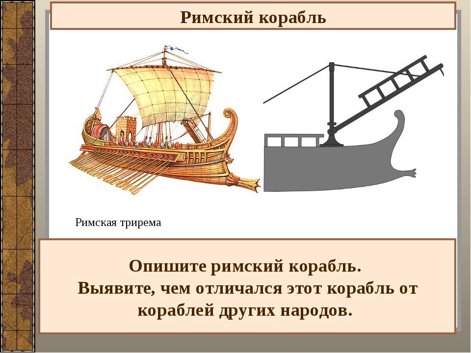 Римский корабль Опишите римский корабль. Выявите, чем отличался этот корабль...