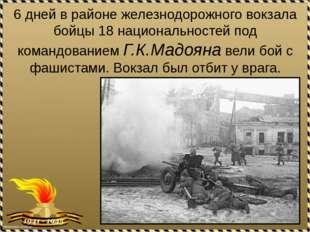 6 дней в районе железнодорожного вокзала бойцы 18 национальностей под командо