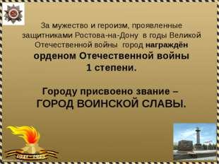 За мужество и героизм, проявленные защитниками Ростова-на-Дону в годы Великой