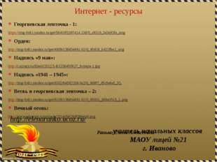 Интернет - ресурсы Георгиевская ленточка - 1: https://img-fotki.yandex.ru/get