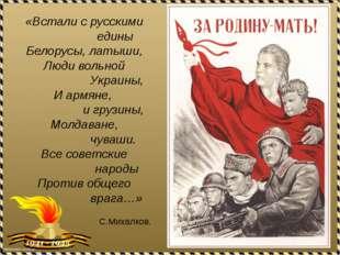 «Встали с русскими едины Белорусы, латыши, Люди вольной Украины, И армяне, и
