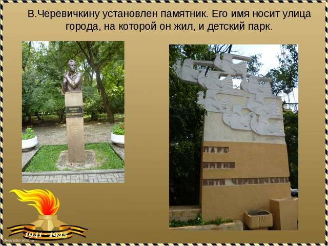В.Черевичкину установлен памятник. Его имя носит улица города, на которой он...