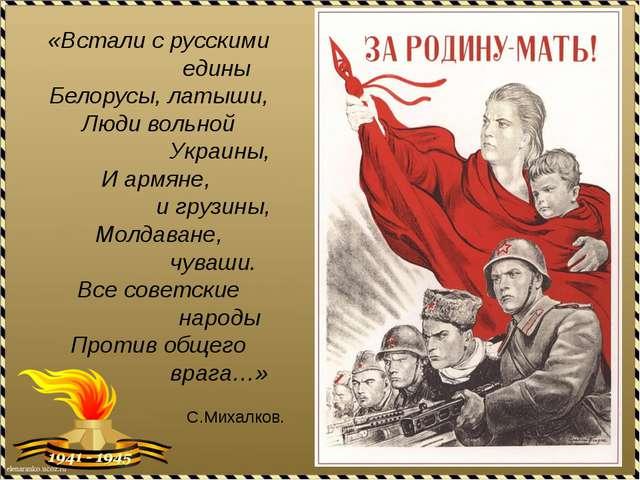 «Встали с русскими едины Белорусы, латыши, Люди вольной Украины, И армяне, и...